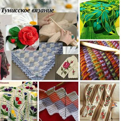 тунисское вязание ао троицкая камвольная фабрика